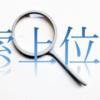 検索エンジンで上位表示を獲得するための7つのチェックポイント