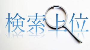 検索エンジンで上位表示を獲得するための7つのチェックポイント イメージ